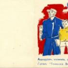Il collettivo dei ragazzi (1947-1957)