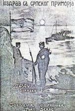Saluti dalla costa Serba, Durazzo. Ricordo dal primo porto serbo. ttp://sh.wikipedia.org/wiki/ Datoteka:Pozdrav_sa_srpskog_primo rja.jpg